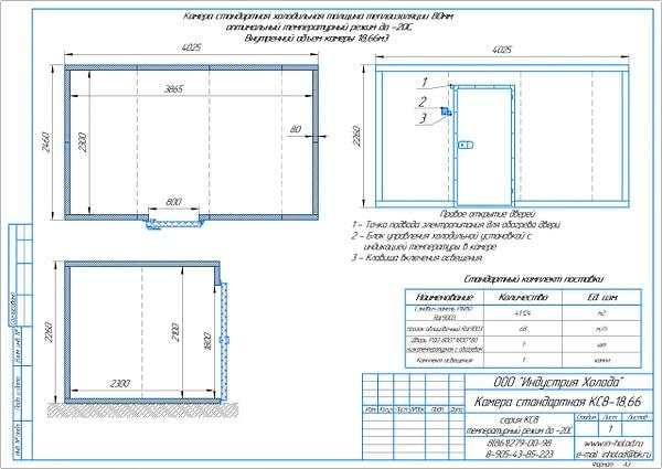 Холодильная камера КС8-18,66 - технологическая схема