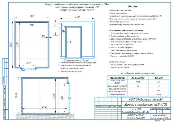 Холодильная камера КС8-11,06 - Технологическая схема