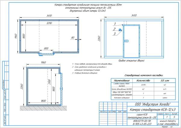Холодильная камера КС8-12,43 - технологическая схема