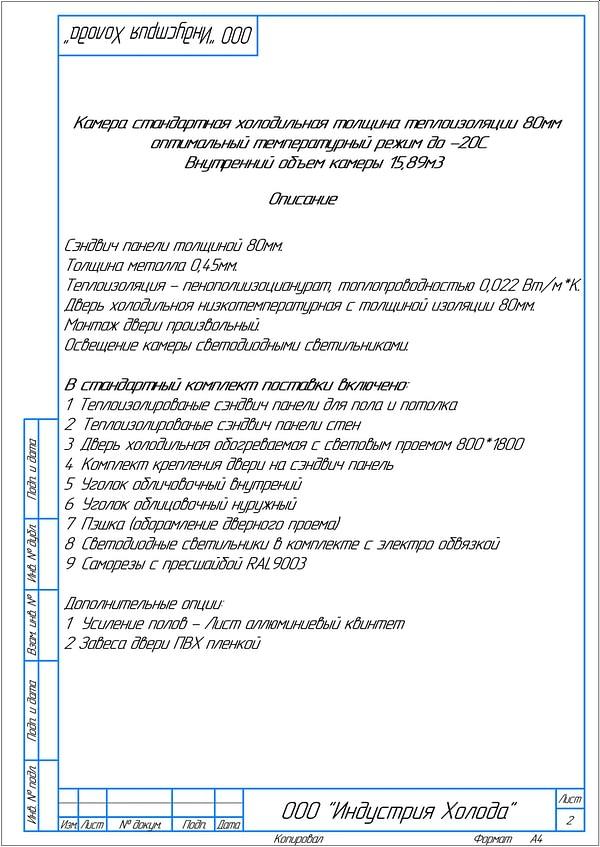 Холодильная камера КС8-15,89 - описание